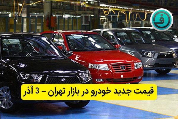 قیمت جدید خودرو در بازار تهران – 3 آذر