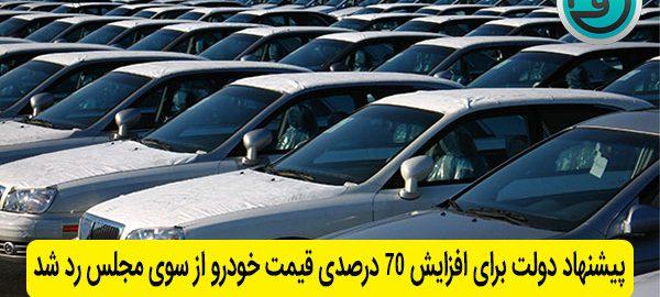 پیشنهاد دولت برای افزایش 70 درصدی قیمت خودرو از سوی مجلس رد شد