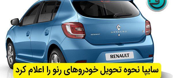سایپا نحوه تحویل خودروهای رنو را اعلام کرد