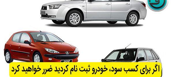 اگر برای کسب سود، خودرو ثبت نام کردید ضرر هنگفتی خواهید کرد