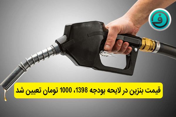 قیمت بنزین در لایحه بودجه ۱۳۹۸، ۱۰۰۰ تومان تعیین شد