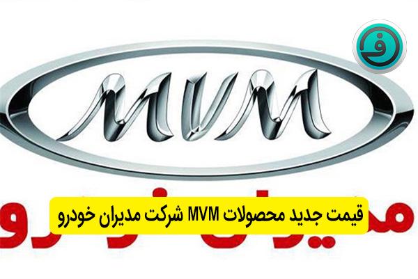 قیمت جدید محصولات MVM شرکت مدیران خودرو - دی 97