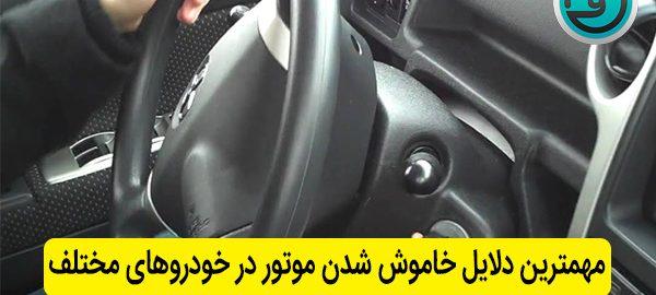 مهمترین دلایل خاموش شدن موتور در خودروهای مختلف