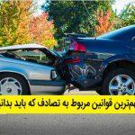 مهمترین قوانین تصادفات رانندگی که باید بدانید؟