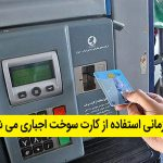 چه زمانی استفاده از کارت سوخت اجباری می شود؟