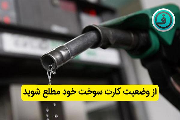 از وضعیت کارت سوخت خود مطلع شوید
