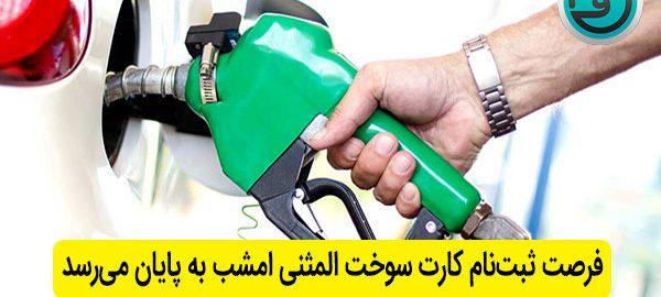 فرصت ثبتنام کارت سوخت المثنی امشب به پایان میرسد