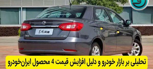تحلیلی بر بازار خودرو و دلیل افزایش قیمت ۴ محصول ایرانخودرو