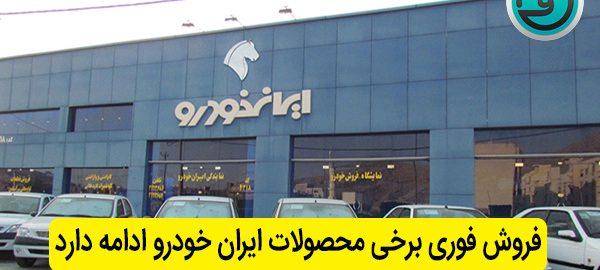 فروش فوری برخی محصولات ایران خودرو ادامه دارد