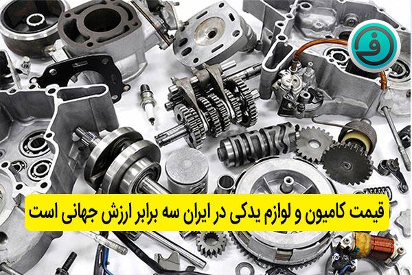 قیمت کامیون و لوازم یدکى در ایران سه برابر ارزش جهانى است
