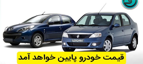 قیمت خودرو پایین خواهد آمد