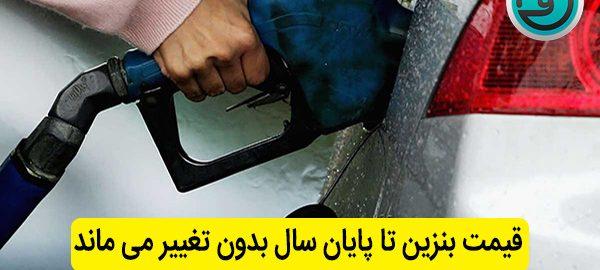 قیمت بنزین تا پایان سال بدون تغییر می ماند