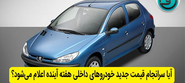 آیا سرانجام قیمت جدید خودروهای داخلی هفته آینده اعلام میشود؟