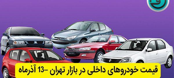 قیمت خودروهای داخلی در بازار تهران –۱۳ آذرماه