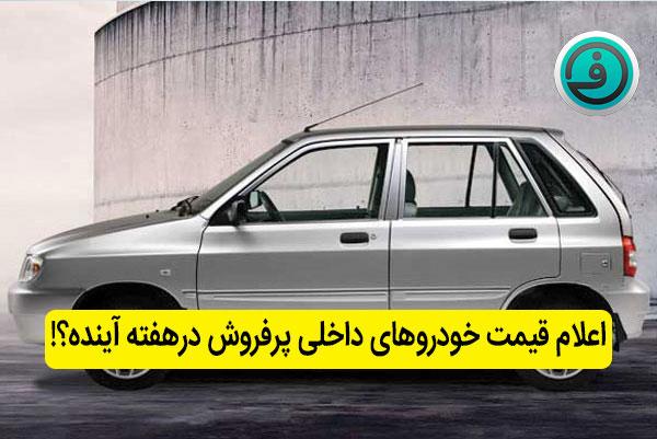 اعلام قیمت خودروهای داخلی پرفروش درهفته آینده؟!