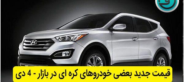 قیمت جدید بعضی خودروهای کره ای در بازار - ۴ دی