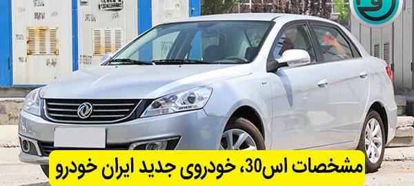مشخصات اس30، خودروی جدید ایران خودرو