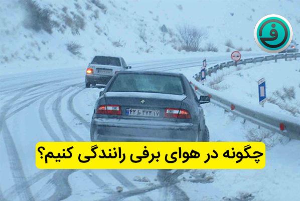 چگونه در هوای برفی رانندگی کنیم؟
