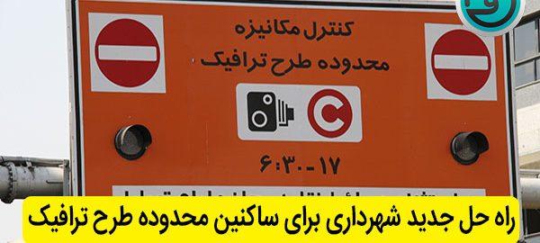 راه حل جدید شهرداری برای ساکنین محدوده طرح ترافیک
