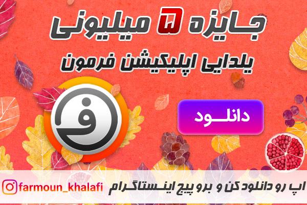 کمپین یلدای فرمون