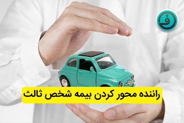 راننده محور کردن بیمه شخص ثالث