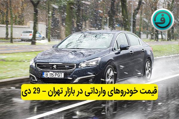 قیمت خودروهای وارداتی در بازار تهران – 29 دی