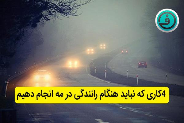 4کاری که نباید هنگام رانندگی در مه انجام دهیم