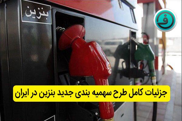 جزئیات کامل طرح سهمیه بندی جدید بنزین در ایران