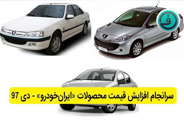 سرانجام افزایش قیمت محصولات ایران خودرو- دی 97