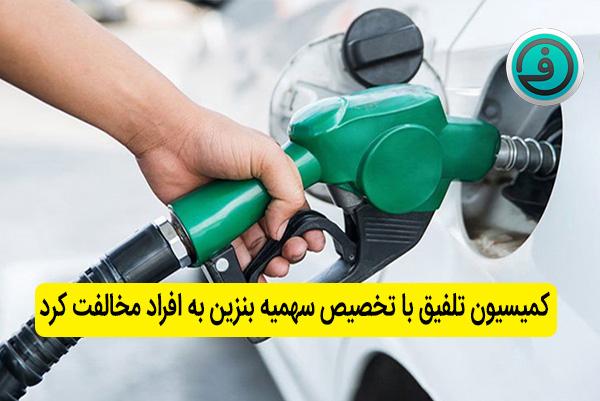 کمیسیون تلفیق با تخصیص سهمیه بنزین به افراد مخالفت کرد