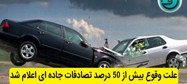 علت وقوع بیش از 50 درصد تصادفات جاده ای اعلام شد