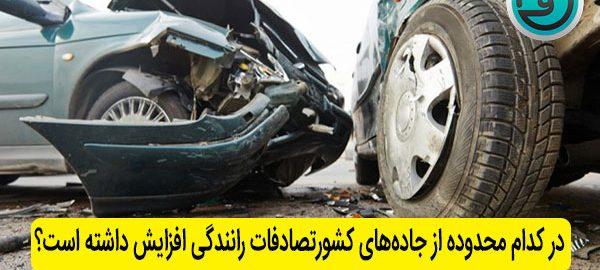در کدام محدوده از جادههای کشورتصادفات رانندگی افزایش داشته است؟