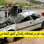 روزانه چند نفر در تصادفات رانندگی کشور کشته میشوند؟