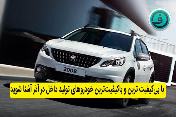 با بیکیفیت ترین و باکیفیتترین خودروهای تولید داخل در آذر آشنا شوید