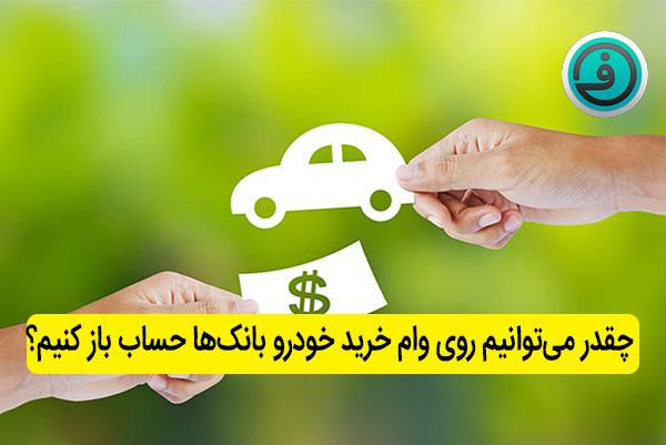 چقدر میتوانیم روی وام خرید خودرو بانکها حساب باز کنیم؟