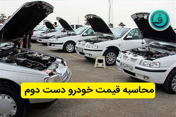 محاسبه قیمت خودرو دست دوم