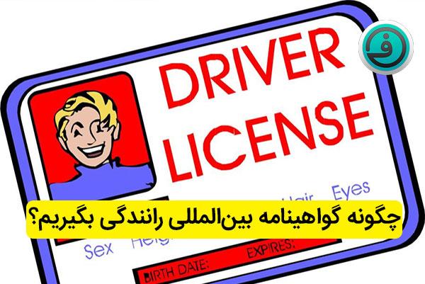 چگونه گواهینامه بینالمللی رانندگی بگیریم؟