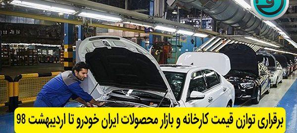 برقراری توازن قیمت کارخانه و بازار محصولات ایران خودرو تا اردیبهشت ۹۸