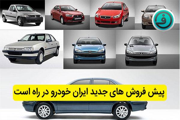 پیش فروش های جدید ایران خودرو در راه است