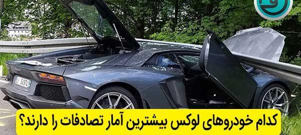 کدام خودروهای لوکس بیشترین آمار تصادفات را دارند؟