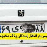 حبس در انتظار رانندگان پلاک مخدوش