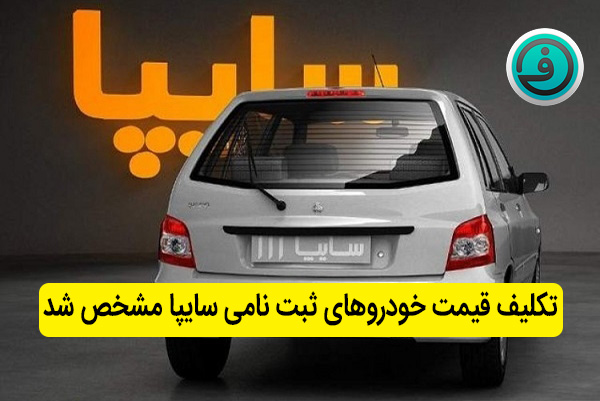 تکلیف قیمت خودروهای ثبت نامی سایپا مشخص شد