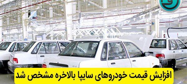 افزایش قیمت خودروهای سایپا بالاخره مشخص شد