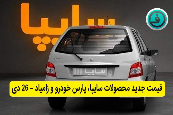 قیمت جدید محصولات سایپا، پارس خودرو و زامیاد – 26 دی