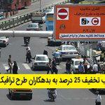 تصویب تخفیف ۲۵ درصد به بدهکاران طرح ترافیک تهران
