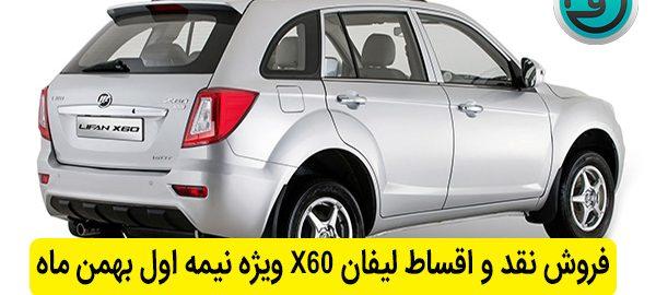فروش نقد و اقساط لیفان X60 ویژه نیمه اول بهمن ماه