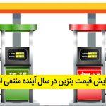 آیا افزایش قیمت بنزین در سال آینده منتفی است؟