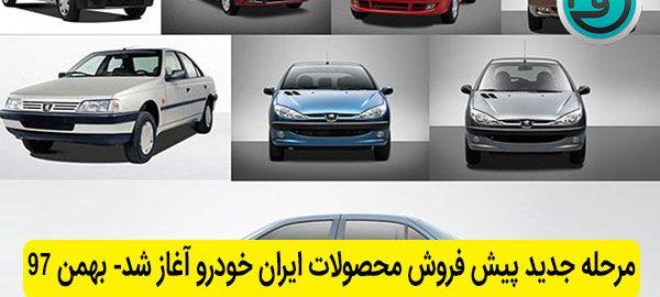 مرحله جدید پیش فروش محصولات ایران خودرو آغاز شد