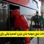 کارت سوخت بدون سهمیه بندی بنزین؛ تصمیم نهایی برای سال 98