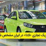 شرکت تجاری لادا در ایران مشخص شد